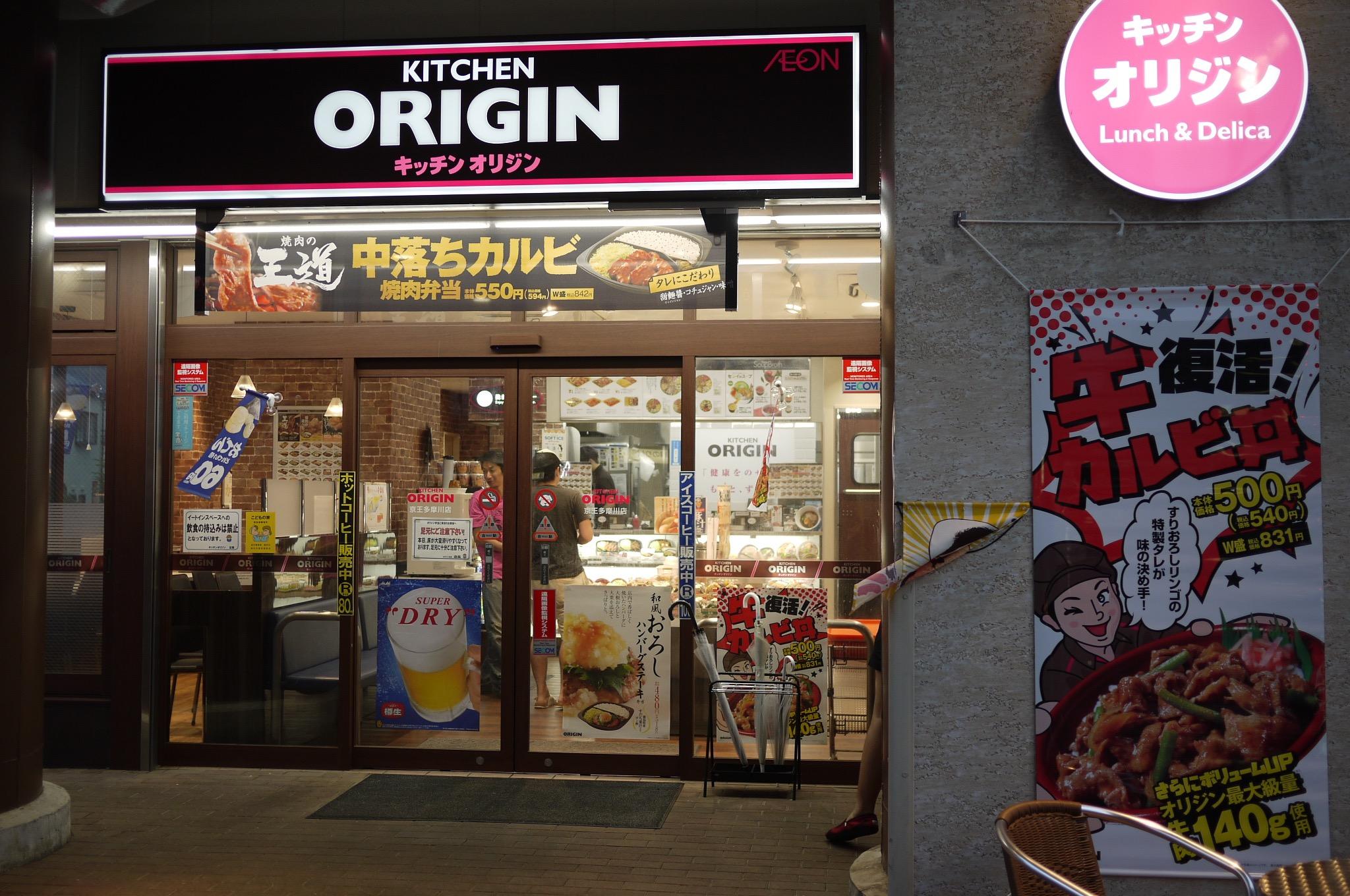 Kitchen Origin